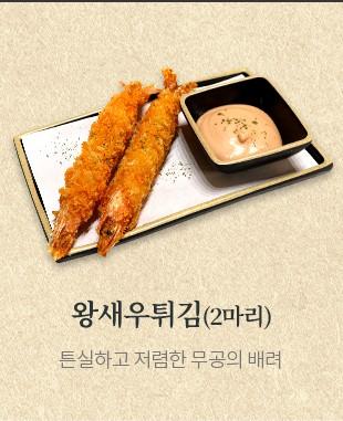 왕새우튀김