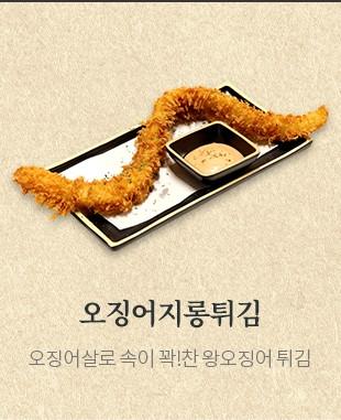 오징어지롱튀김