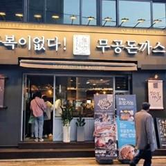 연신내로데오거리에 돈까스 맛집 탄생 … 무공돈까스 36호점 오픈