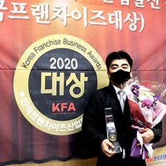 무공돈까스, '한국프랜차이즈산업발전유공'시상 '모범프랜차이즈' 선정