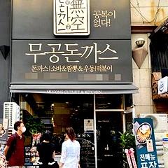 무공돈까스, 일산 웨스턴돔점 오픈 … 저렴한 가격에 풍족한 맛 '줄서는 가게로'