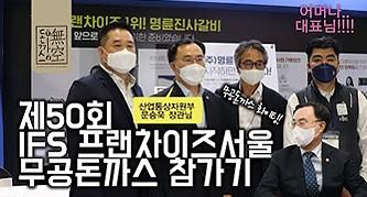 제50회 IFS 프랜차이즈서울 무공돈까스 참가 - 산업통상자원부 문승욱장관님 방문!