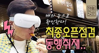 무공VLOG - 평택용죽점 오픈최종점검 헤드급이 떴다!