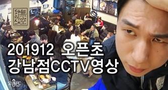 무공돈까스 오픈초... 매장 CCTV 영상공개