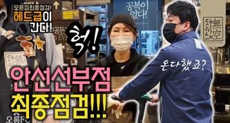 최종오픈점검 - 무공돈까스 안산선부점에 헤드급이 간다!!